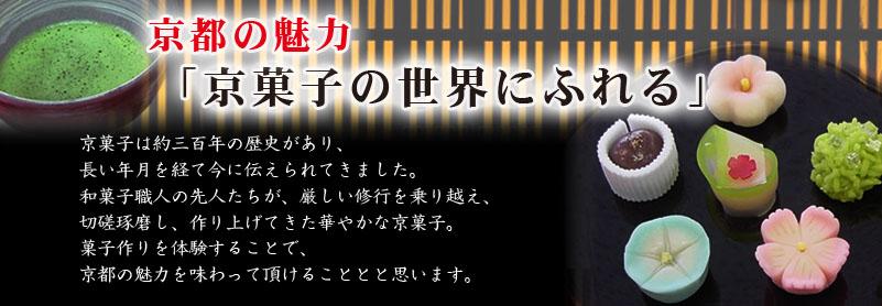 約300年の歴史がある京菓子。その京菓子を和菓子職人と一緒にお作り頂きます。