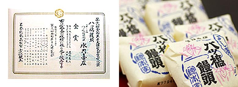 全国菓子大博覧会「金賞」受賞