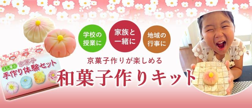 お家で楽しく和菓子作りにチャレンジ!