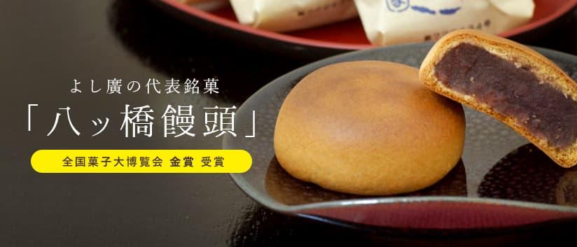 全国菓子大博覧会 金賞受賞商品。八ッ橋饅頭。京菓子司よし廣の創業以来作り続けている焼きまんじゅうです。贈り物や手土産にご利用いただいております。