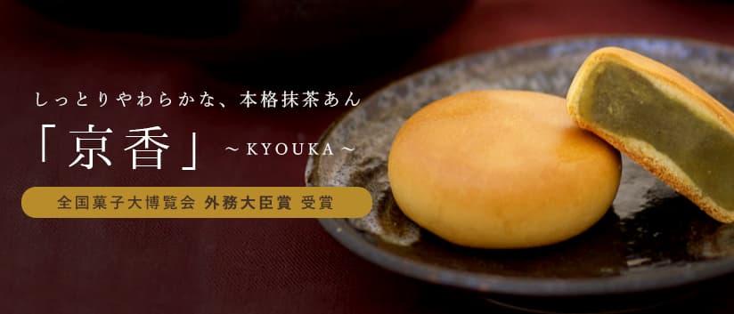 全国菓子大博覧会 外務大臣賞受賞商品。京香。京都らしい抹茶のあんこをミルク風味の生地で包み込み、焼き上げました。手土産や贈り物にご利用頂いております。