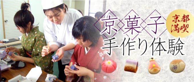 京都の思い出作りに、楽しく和菓子作り体験にチャレンジ。約20年前から開催中。和菓子職人の実演も人気です。京都にお越しの際には、是非チャレンジしてくださいね。