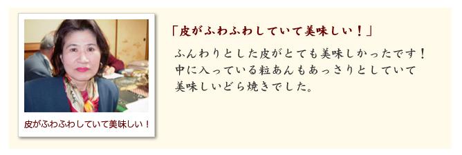 京菓子作り体験者の声1