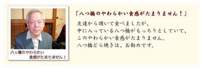 京菓子作り体験者の声2