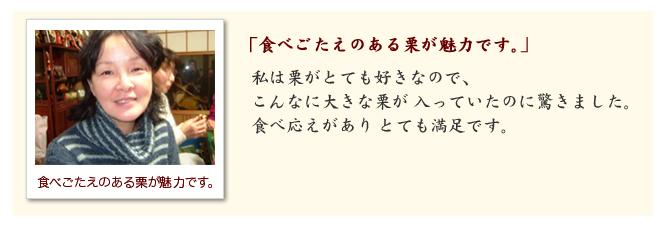 京菓子作り体験者の声3