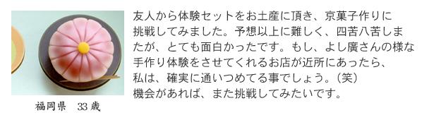 京菓子作り体験者の声4