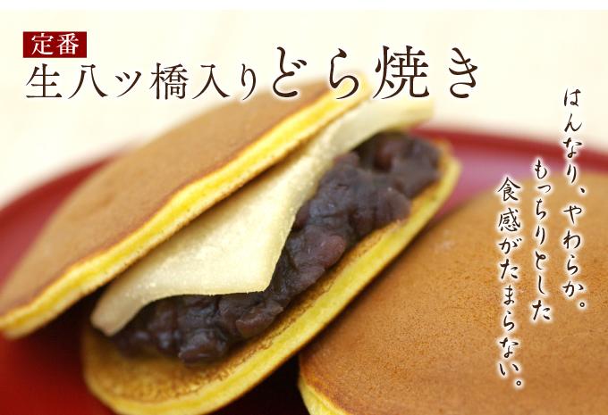 生八ッ橋入どら焼き。京都の和菓子、京菓子司「よし廣」の『生八ッ橋入どら焼き』の販売サイトです。京都を代表する銘菓八ツ橋をよし廣こだわりの手焼きどら焼きに挟み込みました。