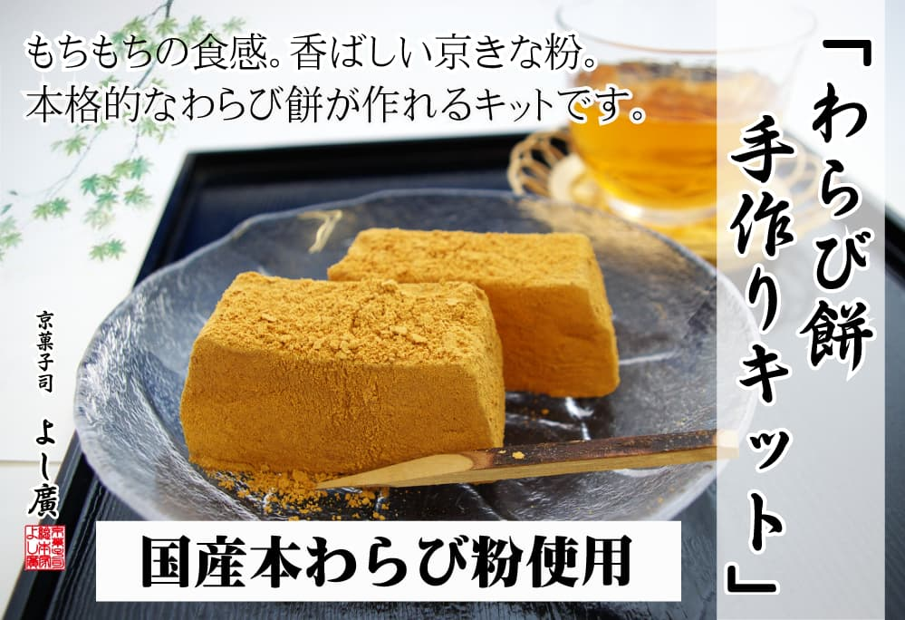 わらび餅キット